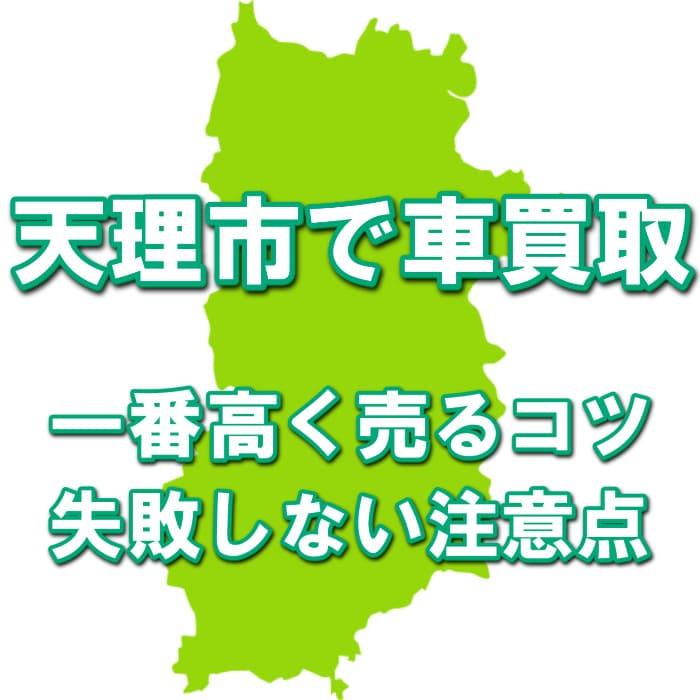 【奈良県/天理市で一番高い車買取会社は?】価格相場表・最高額を引き出すコツ!無料一括査定の口コミ