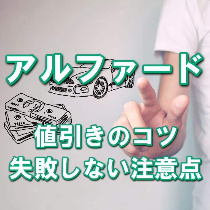 【アルファード/トヨタ】値引き額はいくら?初心者必見の交渉術!相場表と限界価格をレポート!