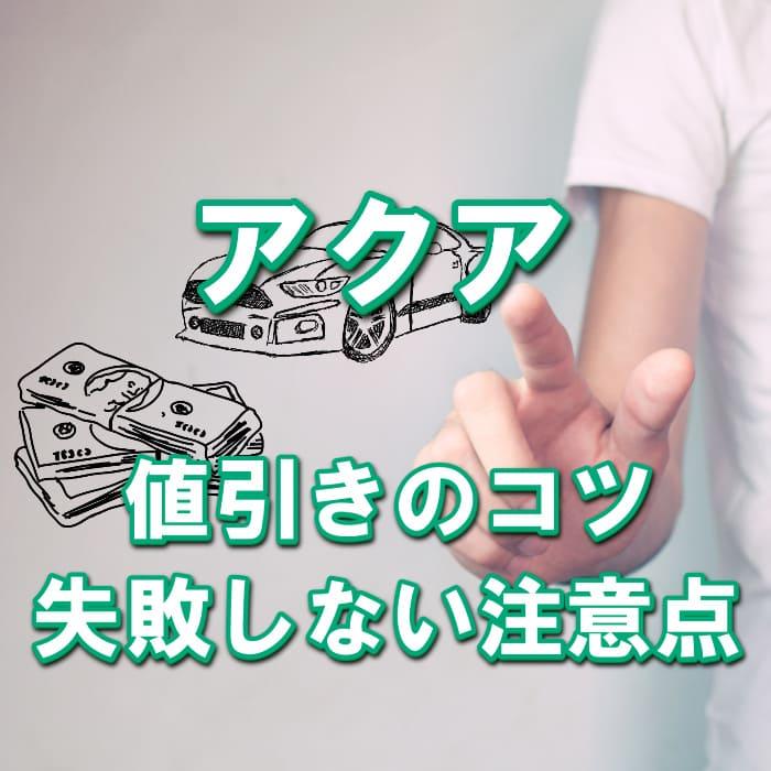 【アクア/トヨタ】値引き額はいくら?初心者必見の交渉術!相場表と限界価格をレポート!