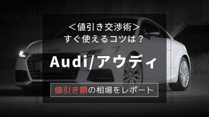 【Audi/アウディ】値引き額はいくら?初心者必見の交渉術!相場表と限界価格をレポート!