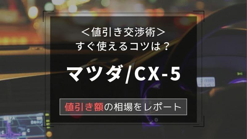 【マツダ/CX-5】値引き額はいくら?初心者必見の交渉術!相場表と限界価格をレポート!