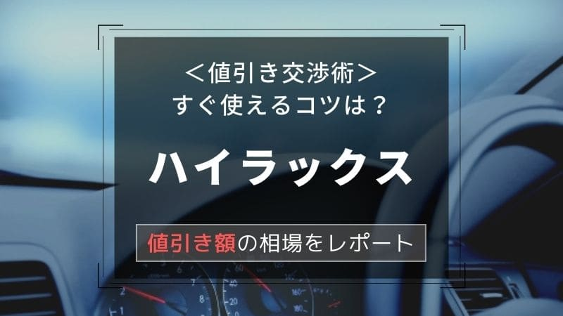 【トヨタ/ハイラックス】値引き額はいくら?初心者必見の交渉術!相場表と限界価格をレポート!