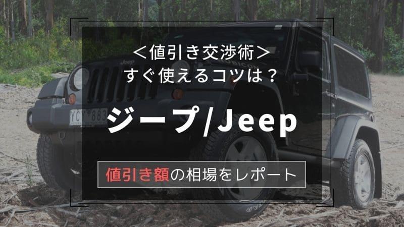 【ジープ/Jeep】値引き額はいくら?初心者必見の交渉術!相場表と限界価格をレポート!