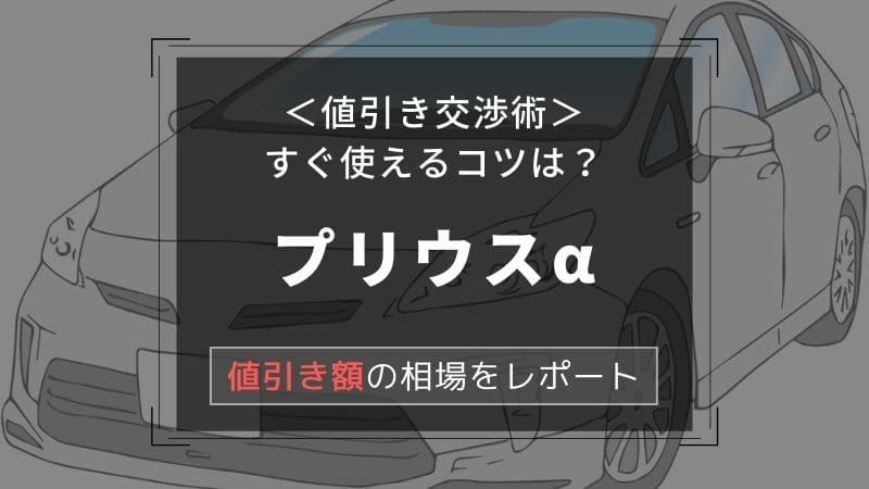 【トヨタ/プリウスα】値引き額はいくら?初心者必見の交渉術!相場表と限界価格をレポート!