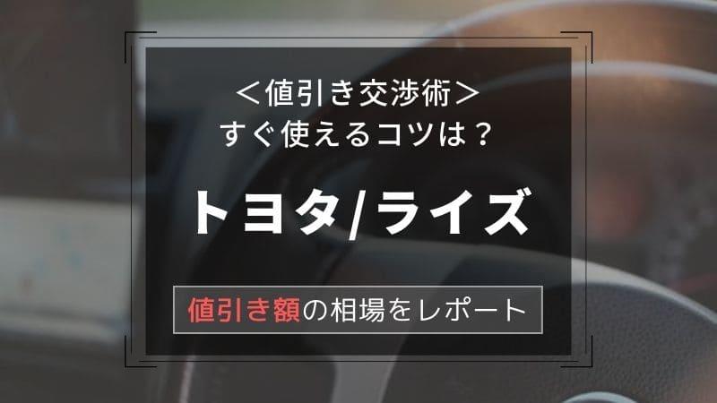 【トヨタ/ライズ】値引き額はいくら?初心者必見の交渉術!相場表と限界価格をレポート!