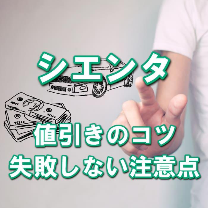 【シエンタ/トヨタ】値引き額はいくら?初心者必見の交渉術!相場表と限界価格をレポート!