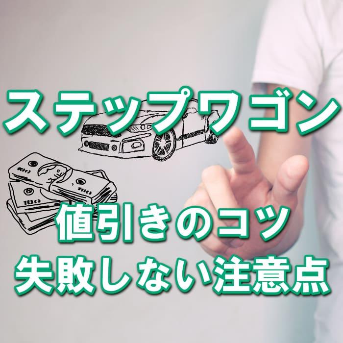 【ステップワゴン/Honda】値引き額はいくら?初心者必見の交渉術!相場表と限界価格をレポート!