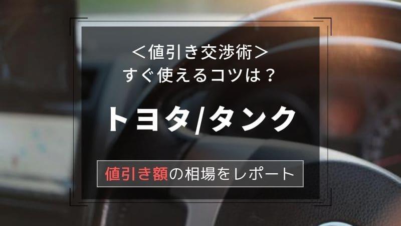 【トヨタ/タンク】値引き額はいくら?初心者必見の交渉術!相場表と限界価格をレポート!