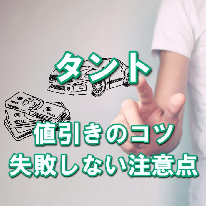 【タント/ダイハツ】値引き額はいくら?初心者必見の交渉術!相場表と限界価格をレポート!