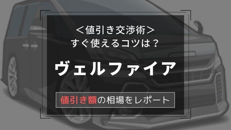【トヨタ/ヴェルファイア】値引き額はいくら?初心者必見の交渉術!相場表と限界価格をレポート!
