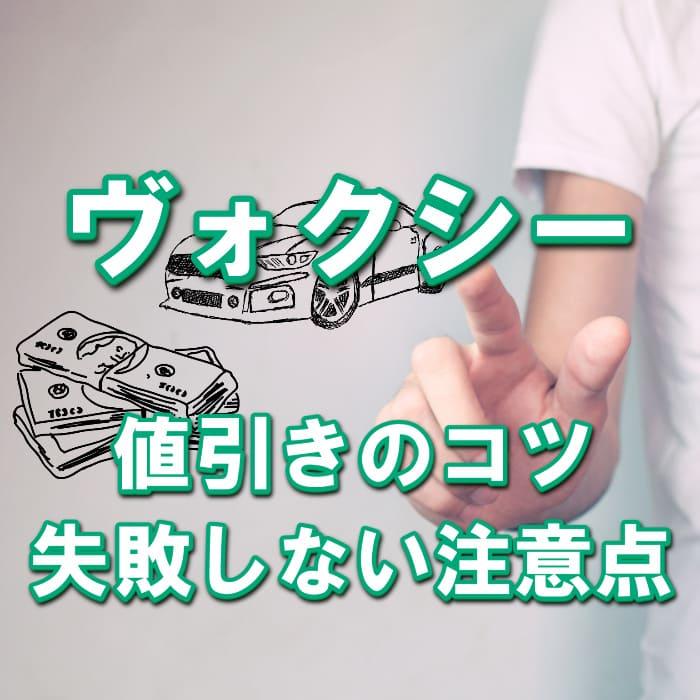 【ヴォクシー/トヨタ】値引き額はいくら?初心者必見の交渉術!相場表と限界価格をレポート!