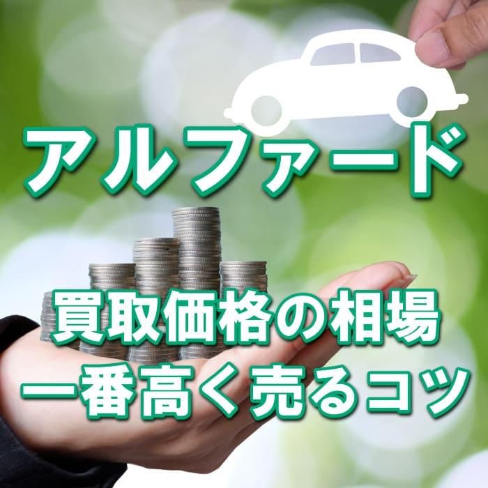 【アルファード/トヨタ】一番高く売る方法は?中古車買取相場・査定価格情報、高額売却のコツ