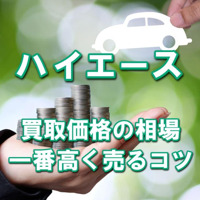 【ハイエース/トヨタ】一番高く売る方法は?中古車買取相場・査定価格情報、高額売却のコツ