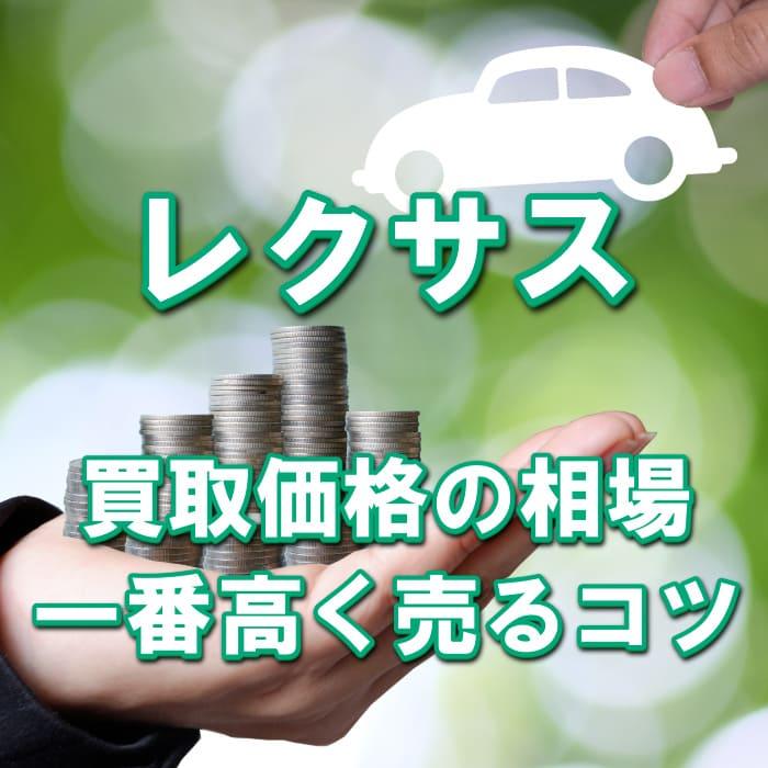 【レクサス】一番高く売る方法は?中古車買取相場・査定価格情報、高額売却のコツ