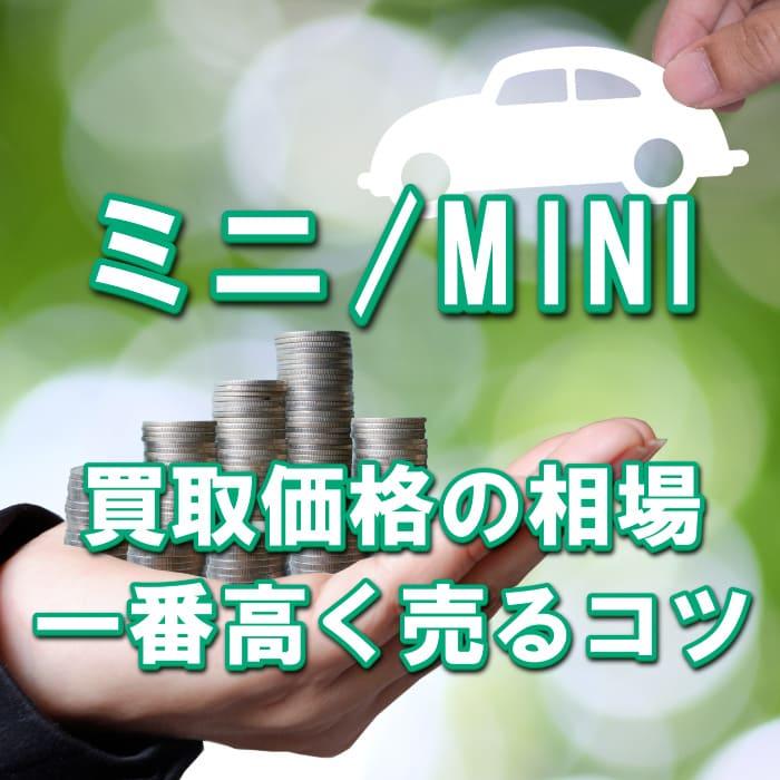 【ミニ/mini】一番高く売る方法は?中古車買取相場・査定価格情報、高額売却のコツ