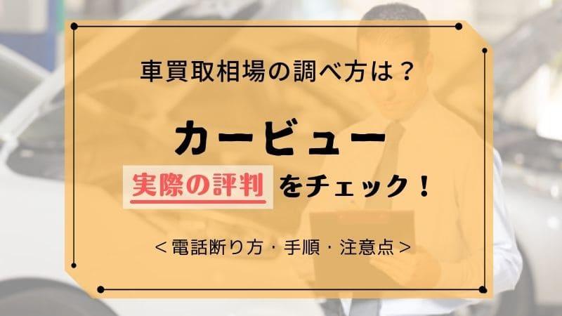 【カービュー車買取】口コミ/評判は?だいたいの相場の調べ方・中古車一括査定シミュレーション/キャンセル方法