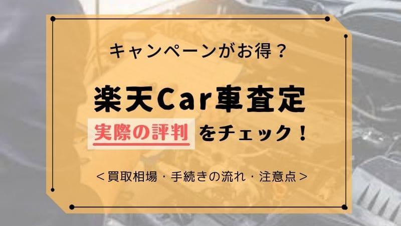 【楽天Car(旧:楽天カーサービス)】口コミ/評判は?中古車一括査定とオークションの違い!キャンペーン/キャンセル方法