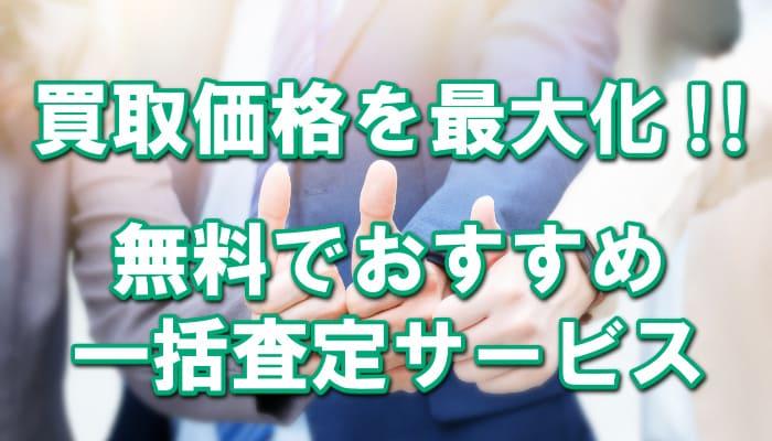 {name}の一番高く売る!【無料一括査定サービスおすすめランキング】