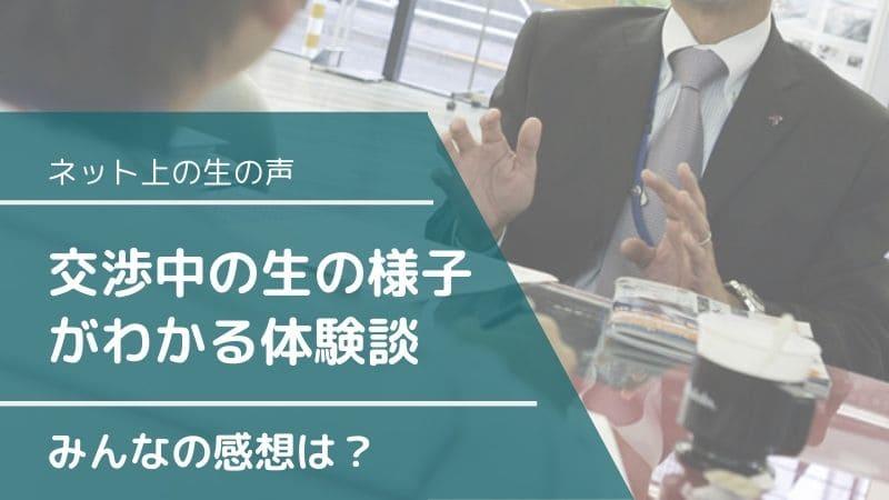 【体験談】交渉中の生の様子がわかる口コミ&評判